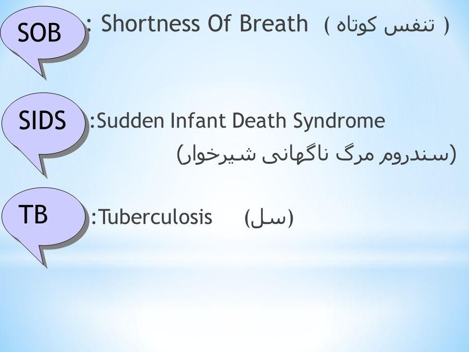 : Shortness Of Breath ( تنفس کوتاه ) :Sudden Infant Death Syndrome ( سندروم مرگ ناگهانی شیرخوار ) :Tuberculosis ( سل ) SOB SIDS TB