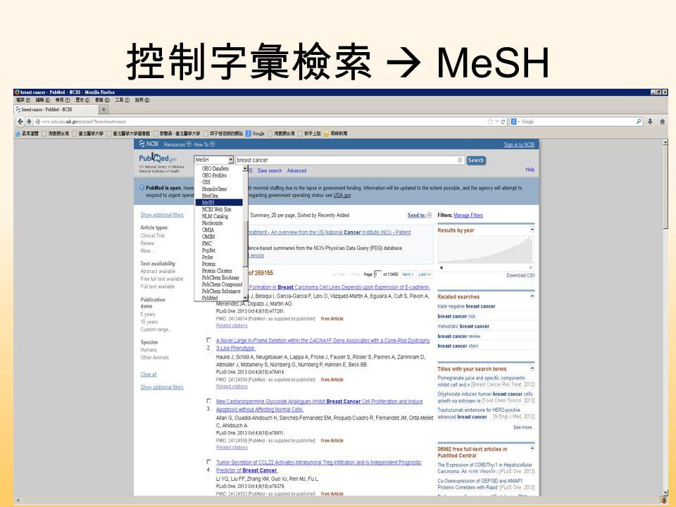 控制字彙檢索  MeSH