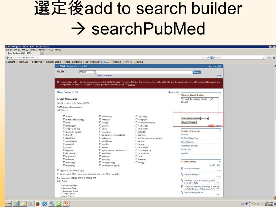 選定後 add to search builder  searchPubMed