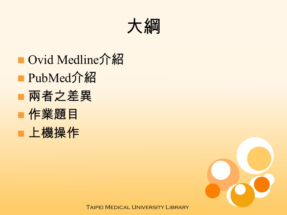 大綱 Ovid Medline 介紹 PubMed 介紹 兩者之差異 作業題目 上機操作