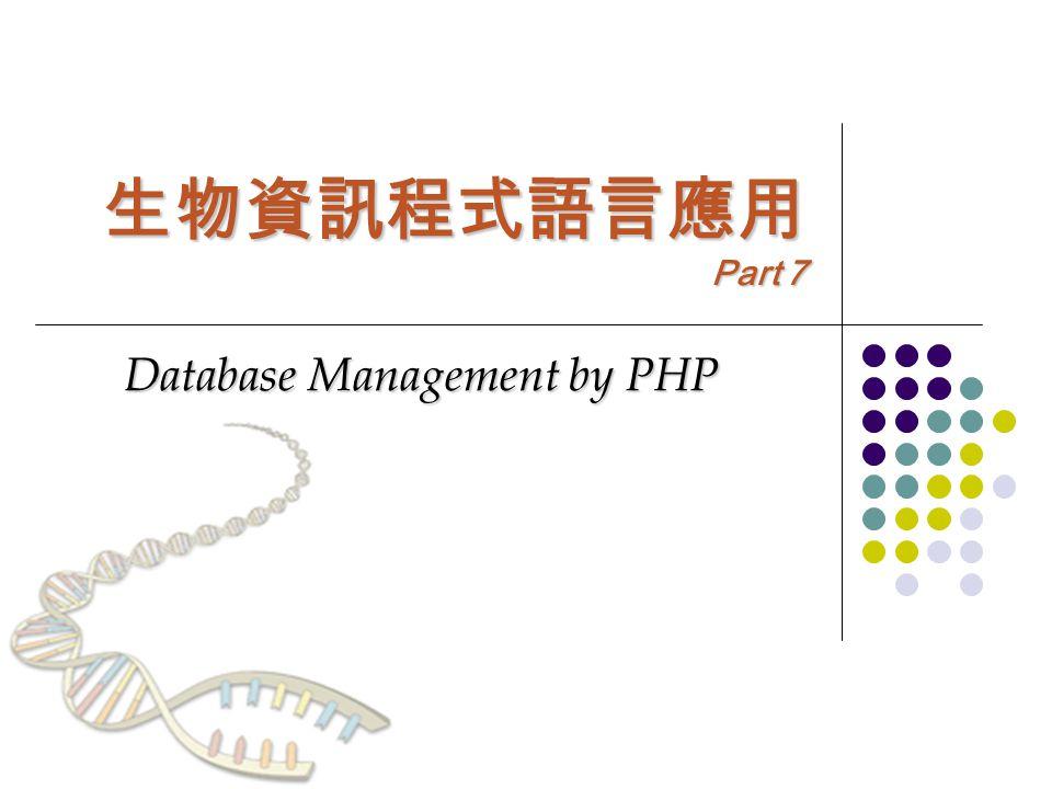 生物資訊程式語言應用 Part 7 Database Management by PHP