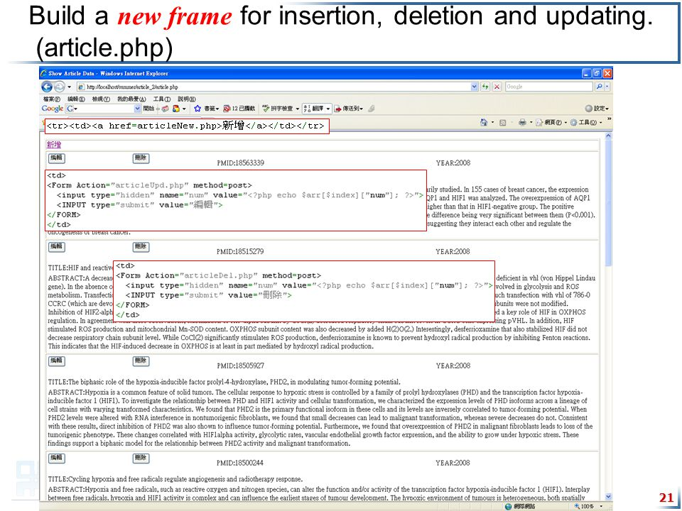 21 Build a new frame for insertion, deletion and updating. (article.php)