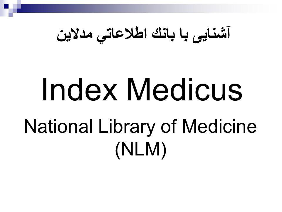 آشنايی با بانك اطلاعاتي مدلاين Index Medicus National Library of Medicine (NLM)