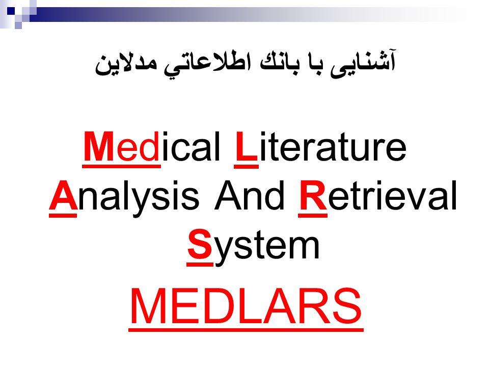Medical Literature Analysis And Retrieval System آشنايی با بانك اطلاعاتي مدلاين MEDLARS