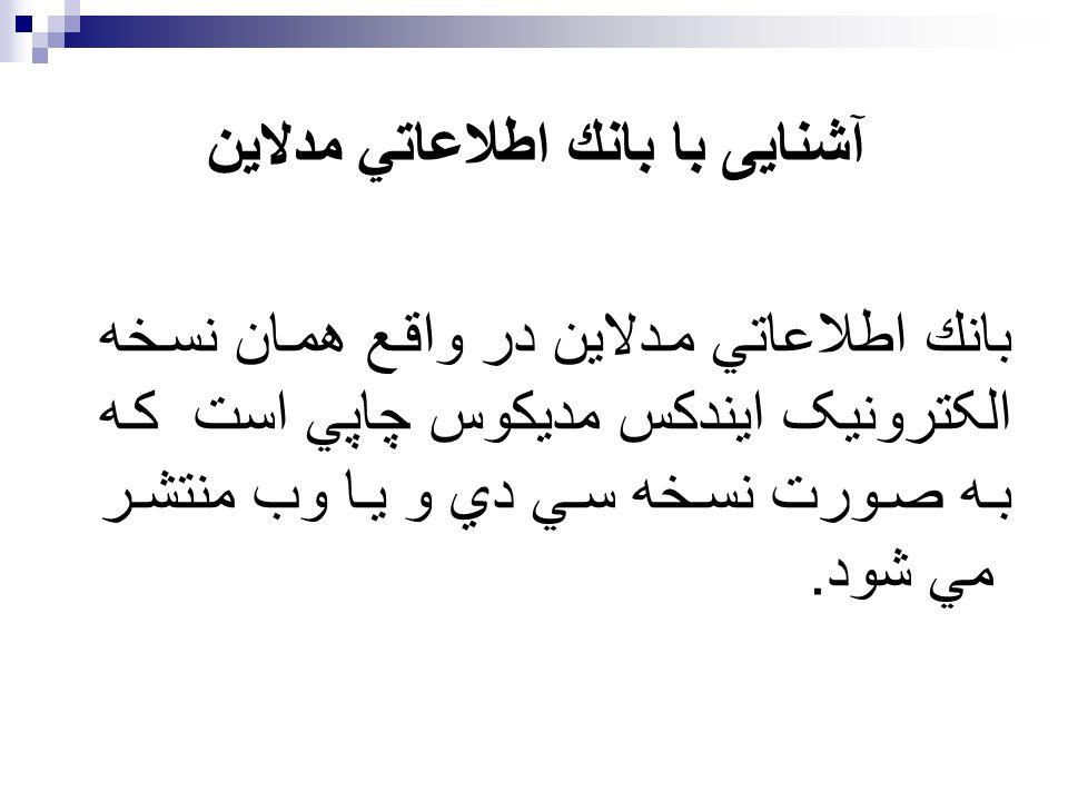 بانك اطلاعاتي مدلاين در واقع همان نسخه الکترونيک ايندكس مديكوس چاپي است که به صورت نسخه سي دي و يا وب منتشر مي شود.