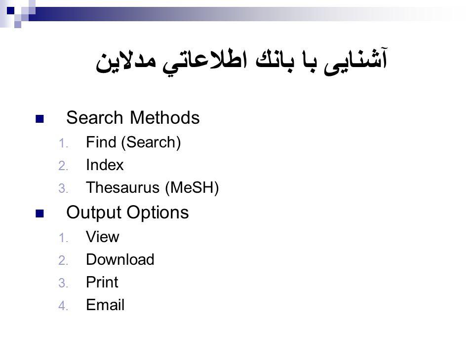 آشنايی با بانك اطلاعاتي مدلاين Search Methods 1. Find (Search) 2.