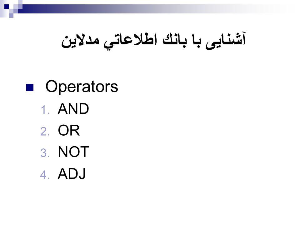 آشنايی با بانك اطلاعاتي مدلاين Operators 1. AND 2. OR 3. NOT 4. ADJ