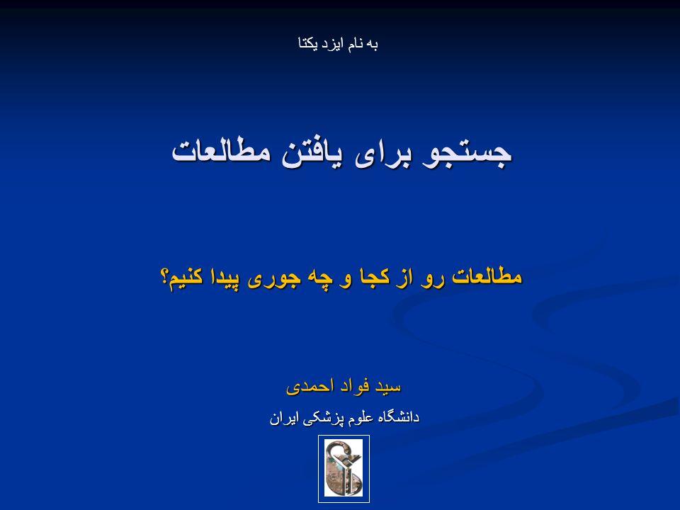 جستجو برای یافتن مطالعات سید فواد احمدی به نام ايزد يكتا مطالعات رو از کجا و چه جوری پیدا کنیم؟ دانشگاه علوم پزشکی ایران