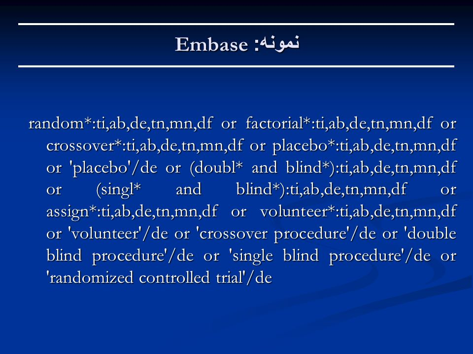 random*:ti,ab,de,tn,mn,df or factorial*:ti,ab,de,tn,mn,df or crossover*:ti,ab,de,tn,mn,df or placebo*:ti,ab,de,tn,mn,df or placebo /de or (doubl* and blind*):ti,ab,de,tn,mn,df or (singl* and blind*):ti,ab,de,tn,mn,df or assign*:ti,ab,de,tn,mn,df or volunteer*:ti,ab,de,tn,mn,df or volunteer /de or crossover procedure /de or double blind procedure /de or single blind procedure /de or randomized controlled trial /de نمونه : Embase