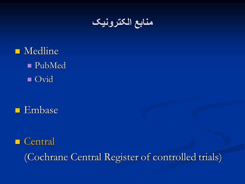منابع الکترونیک Medline Medline PubMed PubMed Ovid Ovid Embase Embase Central Central (Cochrane Central Register of controlled trials)