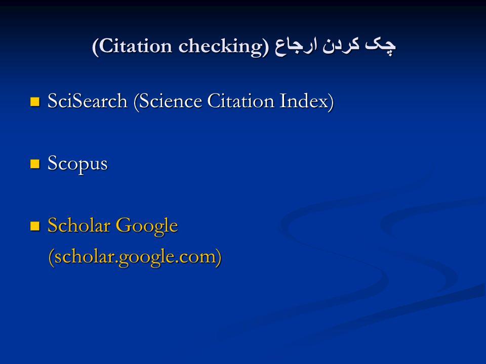 چک کردن ارجاع (Citation checking) SciSearch (Science Citation Index) SciSearch (Science Citation Index) Scopus Scopus Scholar Google Scholar Google(scholar.google.com)