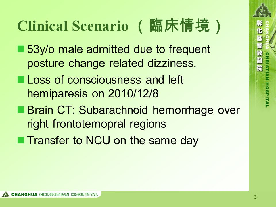 3 Clinical Scenario (臨床情境) 53y/o male admitted due to frequent posture change related dizziness.