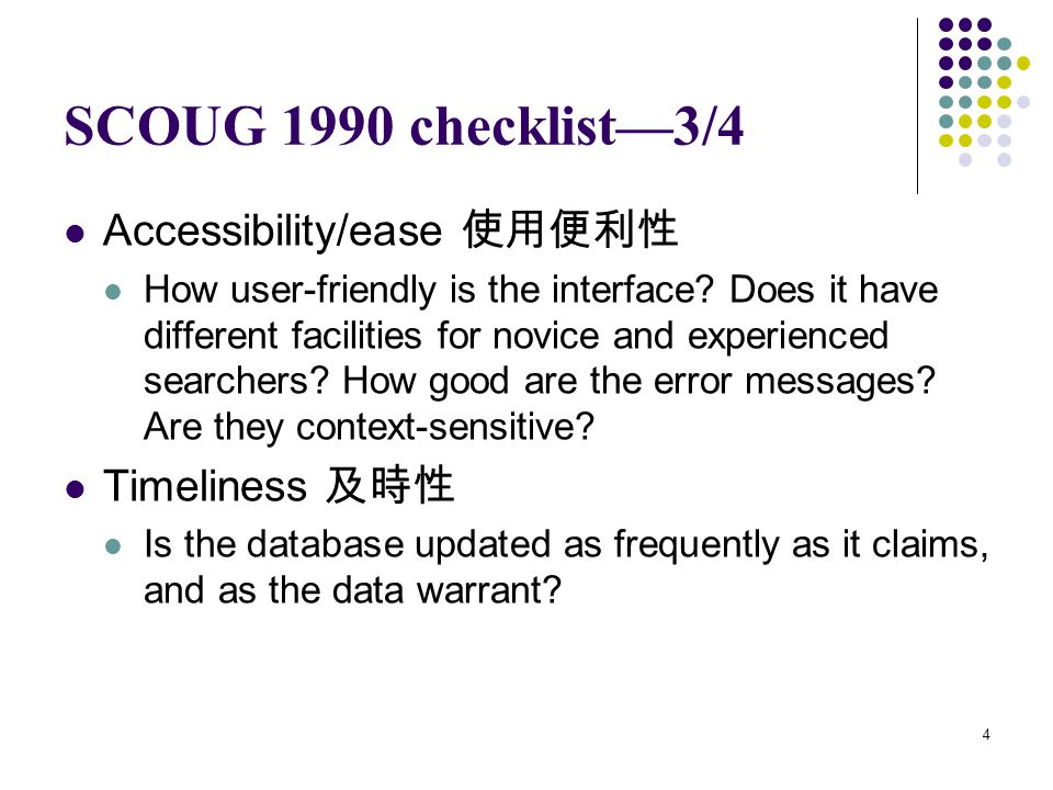 4 SCOUG 1990 checklist—3/4 Accessibility/ease 使用便利性 How user-friendly is the interface.