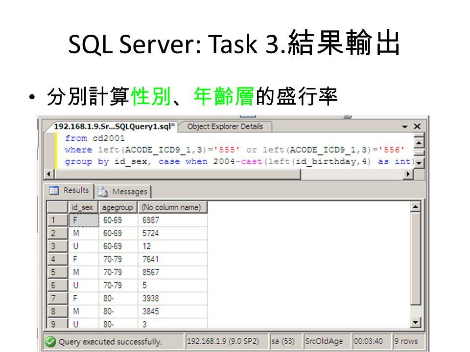 SQL Server: Task 3. 結果輸出 分別計算性別、年齡層的盛行率