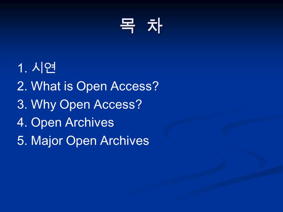 목 차 1. 시연 2. What is Open Access 3. Why Open Access 4. Open Archives 5. Major Open Archives