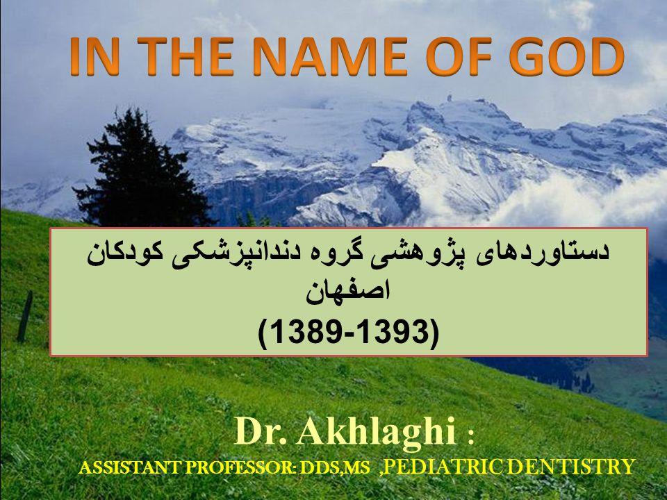 دستاوردهای پژوهشی گروه دندانپزشکی کودکان اصفهان (1393-1389) Dr.