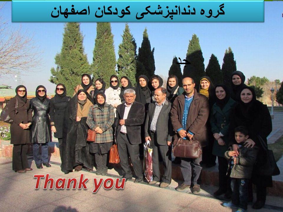 جد گروه دندانپزشکی کودکان اصفهان