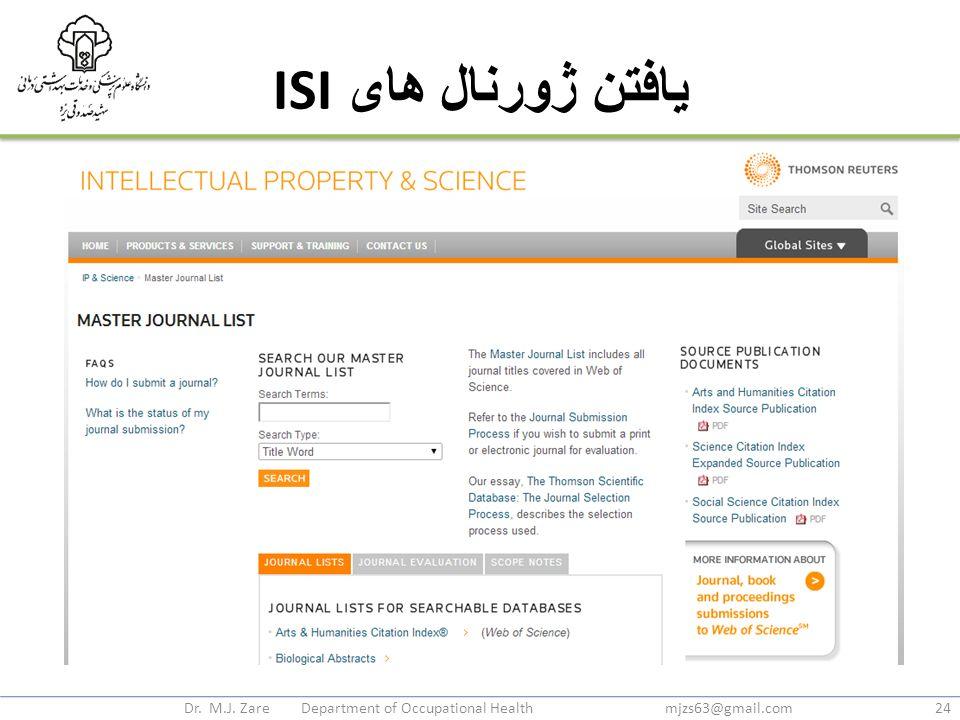 یافتن ژورنال های ISI Dr. M.J. Zare Department of Occupational Health mjzs63@gmail.com24