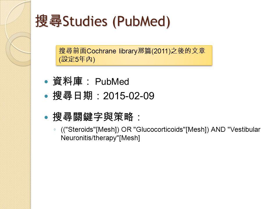 搜尋 Studies (PubMed) 資料庫: PubMed 搜尋日期: 2015-02-09 搜尋關鍵字與策略: ◦ ((