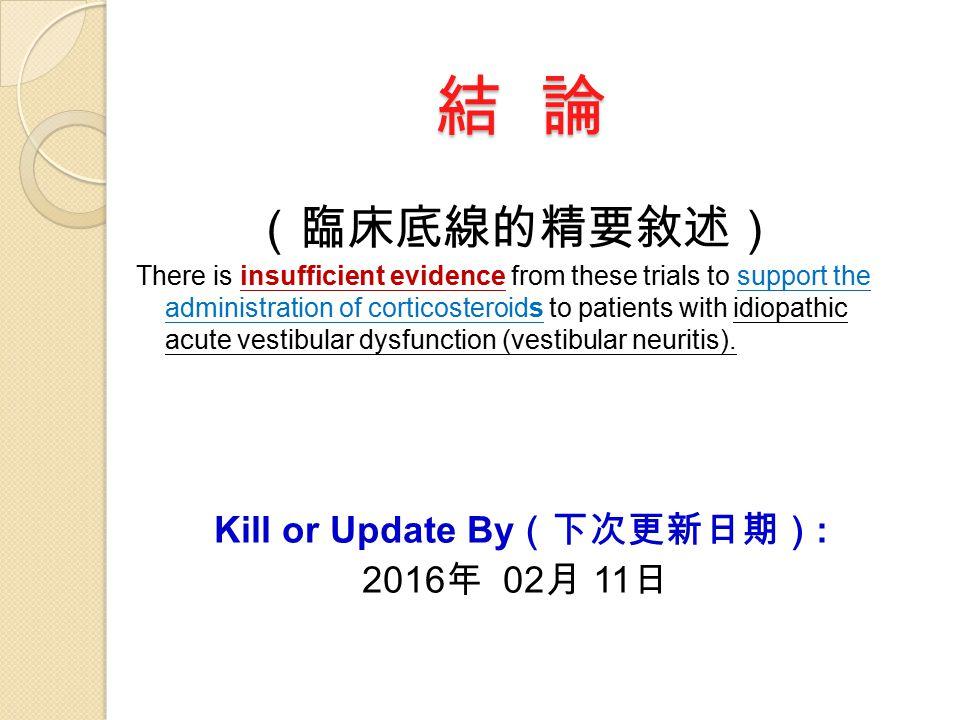 結 論 (臨床底線的精要敘述) There is insufficient evidence from these trials to support the administration of corticosteroids to patients with idiopathic acute ve