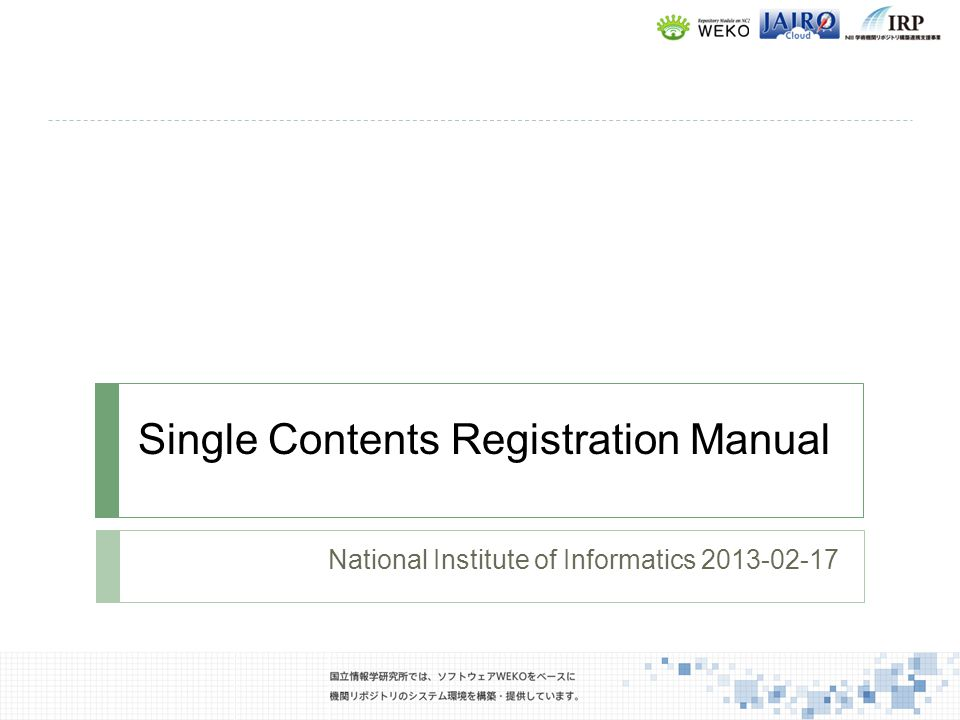 Single Contents Registration Manual National Institute of Informatics 2013-02-17