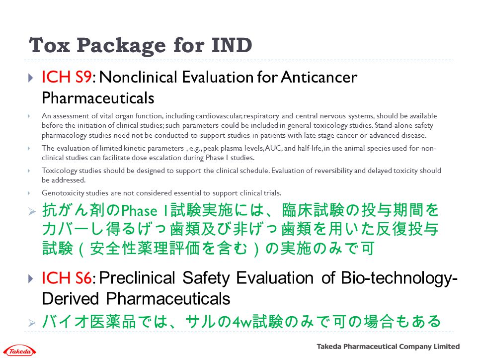 Tox Package for IND  ICH S9: Nonclinical Evaluation for Anticancer Pharmaceuticals  An assessment of vital organ function, including cardiovascular,