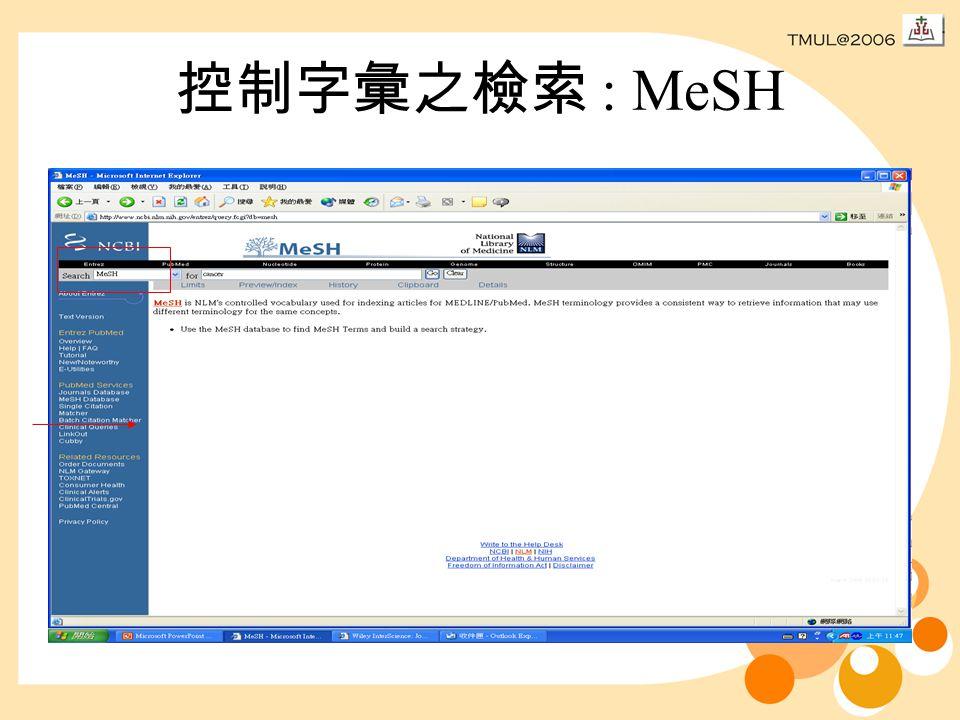 控制字彙之檢索 : MeSH