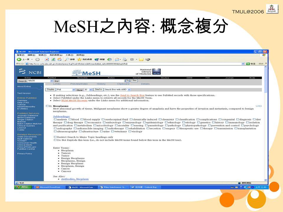 MeSH 之內容 : 概念複分