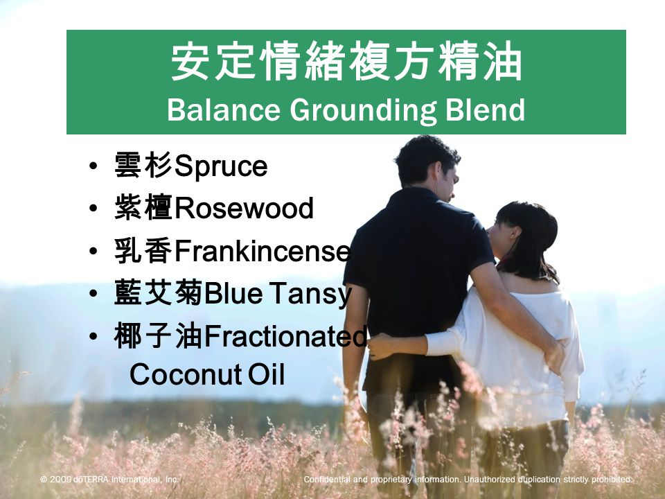 Serenity Calming Blend 雲杉 Spruce 紫檀 Rosewood 乳香 Frankincense 藍艾菊 Blue Tansy 椰子油 Fractionated Coconut Oil 安定情緒複方精油 Balance Grounding Blend © 2009 dōTER