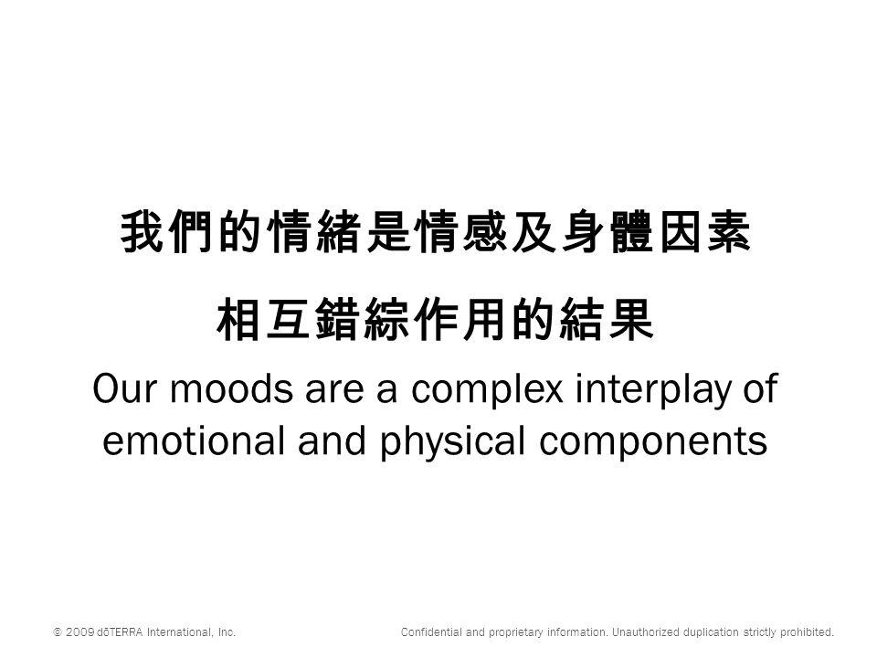 我們的情緒是情感及身體因素 相互錯綜作用的結果 Our moods are a complex interplay of emotional and physical components © 2009 dōTERRA International, Inc.