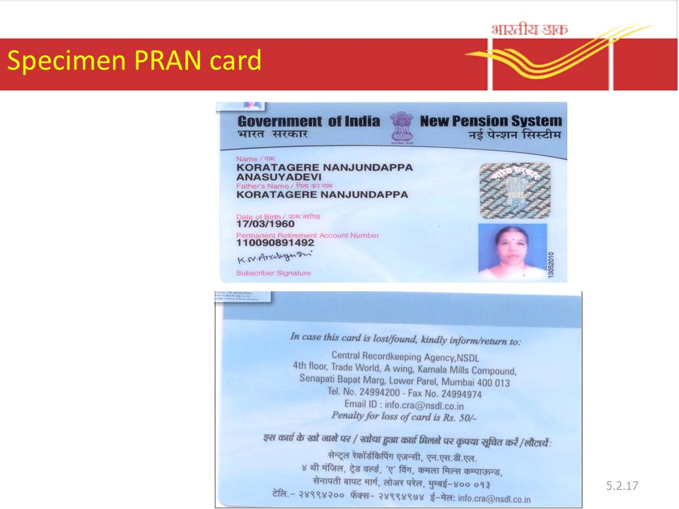 Specimen PRAN card 5.2.17