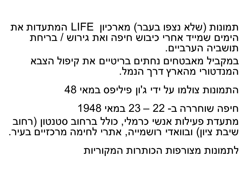 תמונות (שלא נצפו בעבר) מארכיון LIFE המתעדות את הימים שמייד אחרי כיבוש חיפה ואת גירוש / בריחת תושביה הערביים.