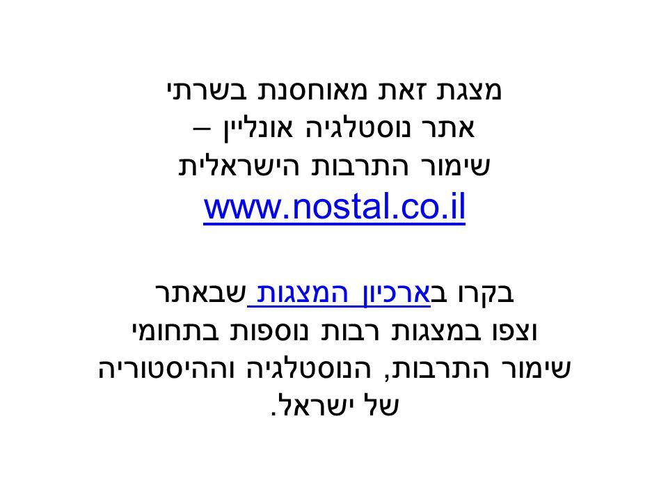 מצגת זאת מאוחסנת בשרתי אתר נוסטלגיה אונליין – שימור התרבות הישראלית www.nostal.co.il בקרו בארכיון המצגות שבאתר וצפו במצגות רבות נוספות בתחומי שימור התרבות, הנוסטלגיה וההיסטוריה של ישראל.