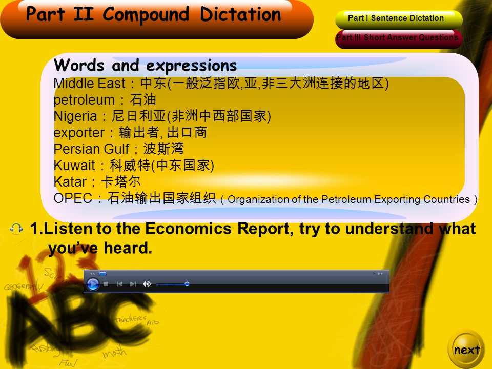Part II Compound Dictation 1.Listen to the Economics Report, try to understand what you've heard.