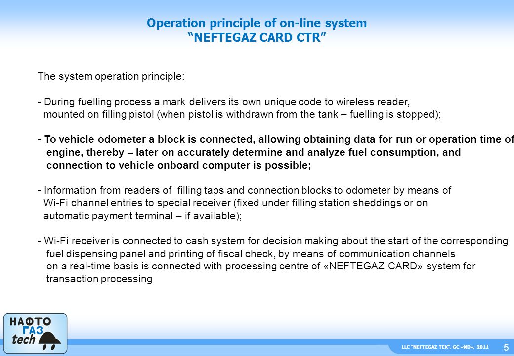 "Operation principle of on-line system ""NEFTEGAZ CARD CTR"" 5 The system operation principle: - During fuelling process a mark delivers its own unique c"