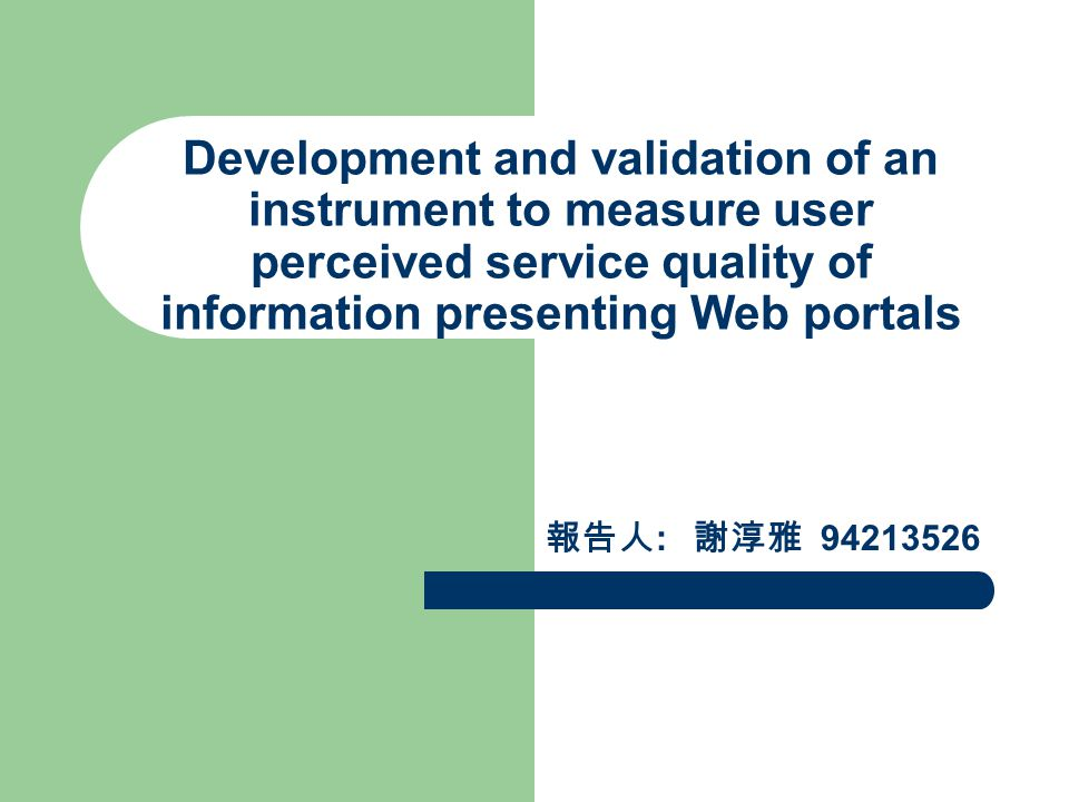 Abstract This study developed and validated an instrument to measure user perceived service quality of such portals.