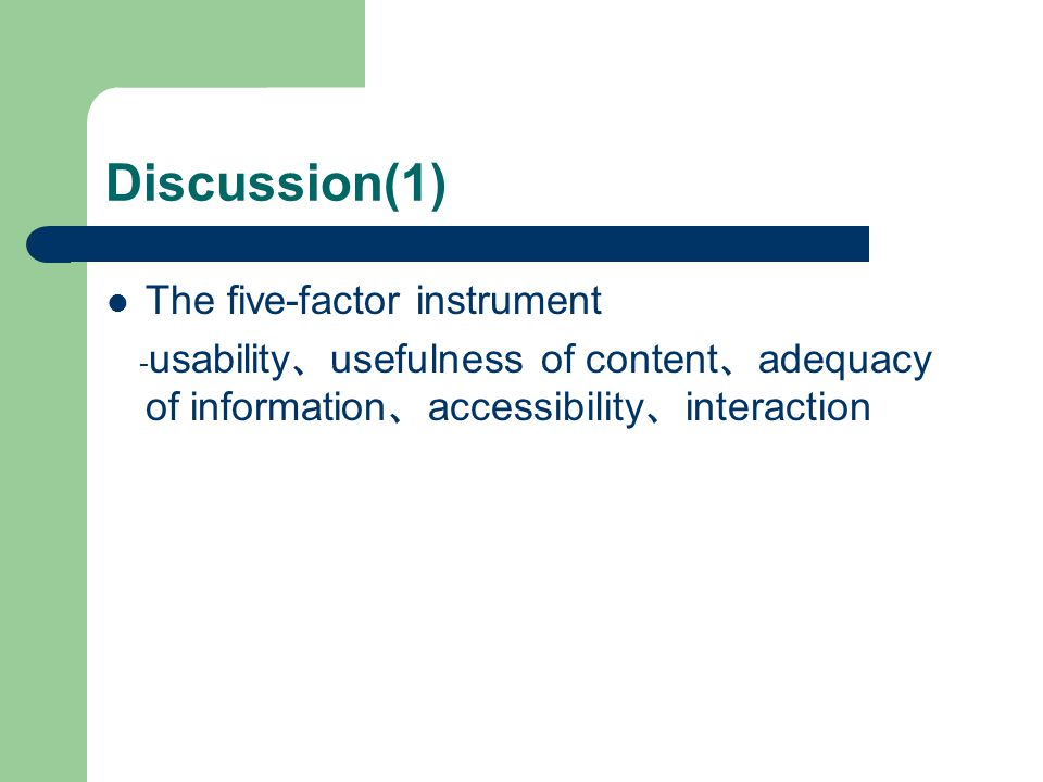 Discussion(1) The five-factor instrument - usability 、 usefulness of content 、 adequacy of information 、 accessibility 、 interaction