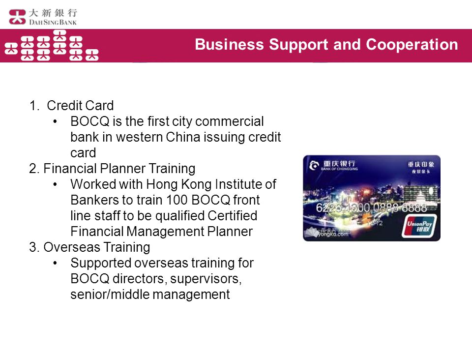 Business Support and Cooperation 1.Credit Card BOCQ is the first city commercial bank in western China issuing credit card 2.