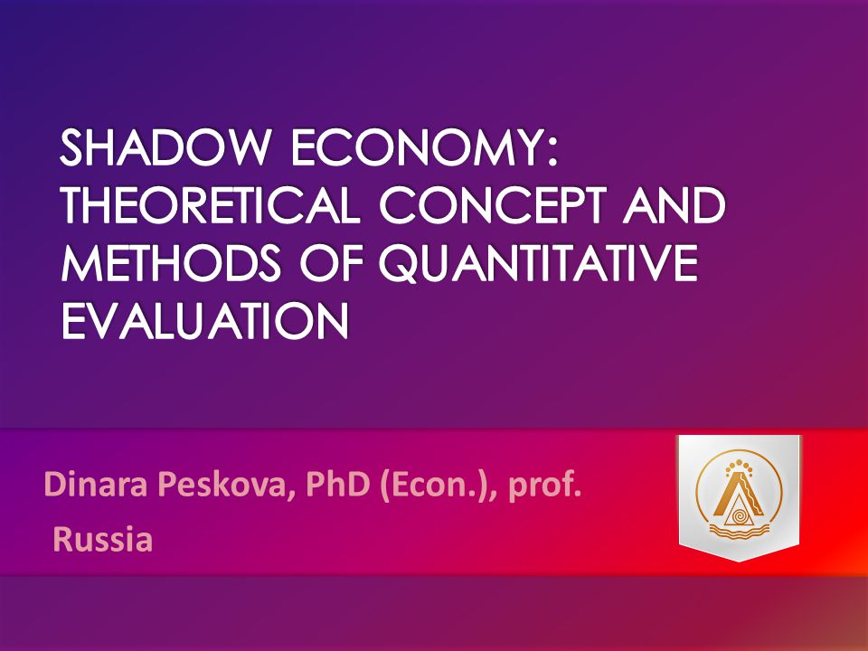 Legality degree Adequacy of covering economic activity in official statistics Agreement/contradiction to the society interests