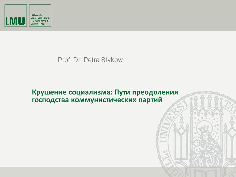 Prof. Dr. Petra Stykow Крушение социализма: Пути преодоления господства коммунистических партий