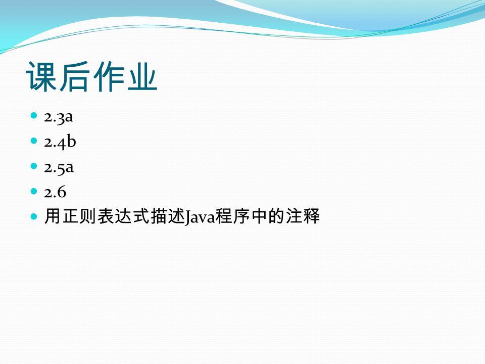 课后作业 2.3a 2.4b 2.5a 2.6 用正则表达式描述 Java 程序中的注释