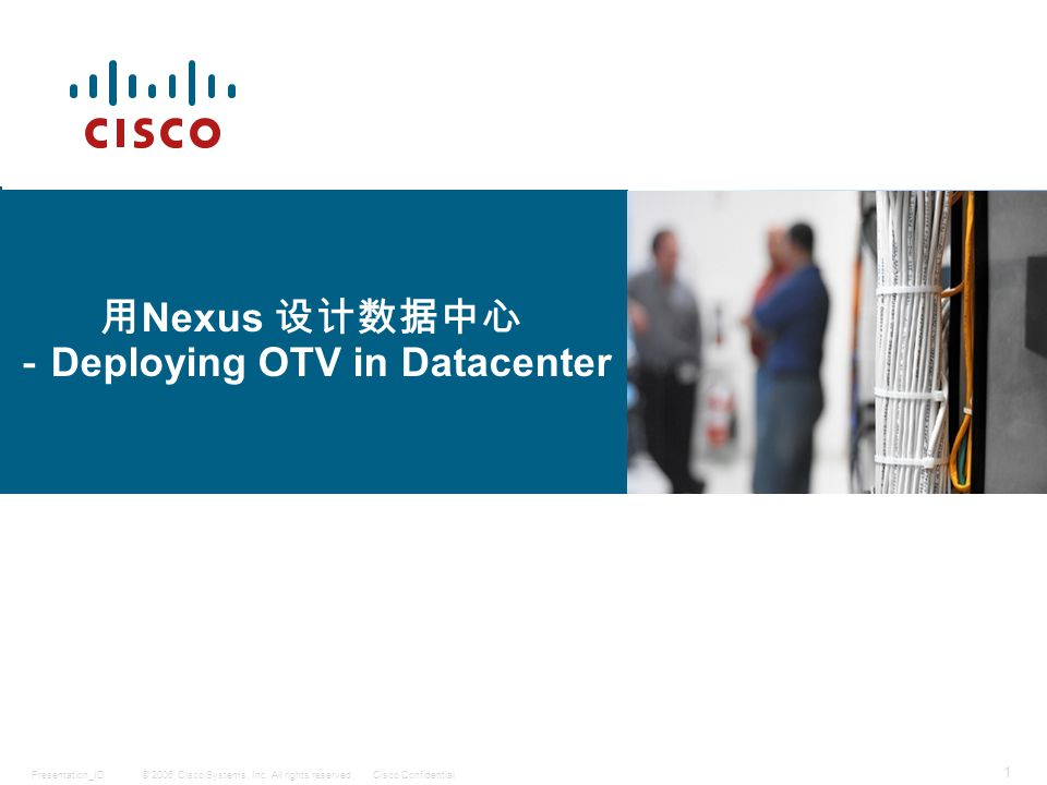 © 2006 Cisco Systems, Inc. All rights reserved.Cisco ConfidentialPresentation_ID 1 用 Nexus 设计数据中心 - Deploying OTV in Datacenter