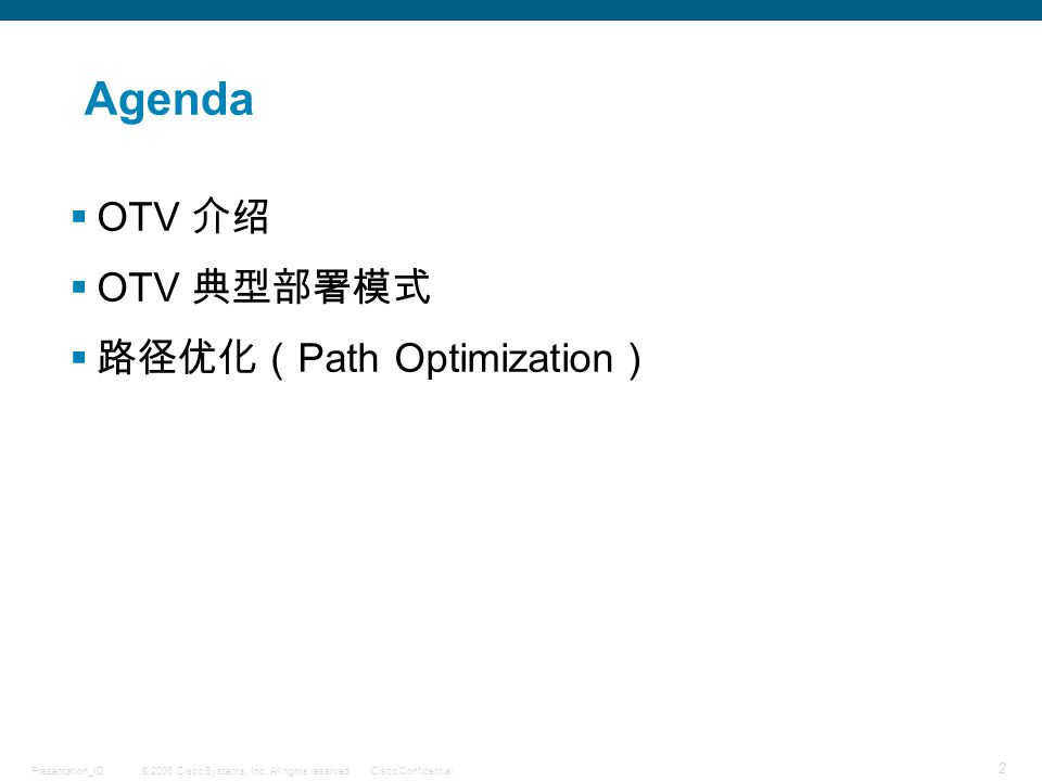 © 2006 Cisco Systems, Inc. All rights reserved.Cisco ConfidentialPresentation_ID 2 Agenda  OTV 介绍  OTV 典型部署模式  路径优化( Path Optimization )