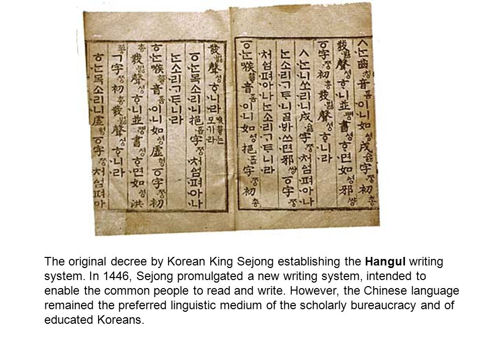 The original decree by Korean King Sejong establishing the Hangul writing system. In 1446, Sejong promulgated a new writing system, intended to enable