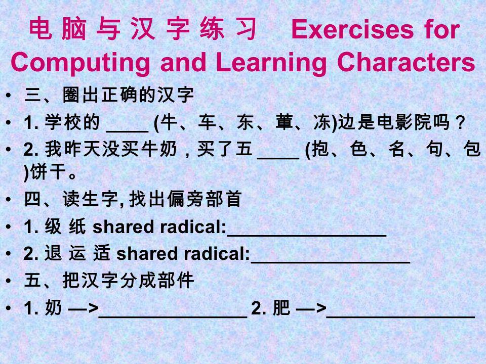 电 脑 与 汉 字 练 习 Exercises for Computing and Learning Characters 三、圈出正确的汉字 1.