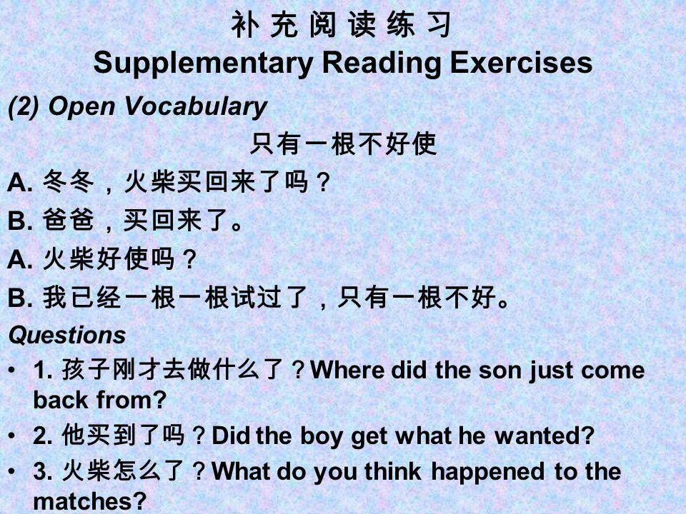 补 充 阅 读 练 习 Supplementary Reading Exercises (2) Open Vocabulary 只有一根不好使 A.