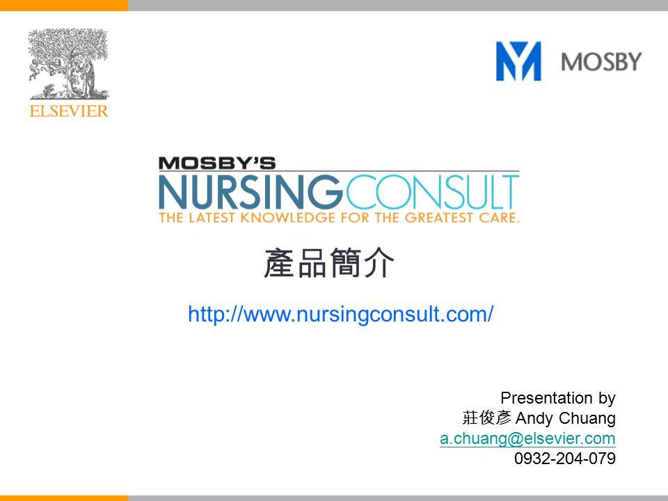 產品簡介 Presentation by 莊俊彥 Andy Chuang a.chuang@elsevier.com 0932-204-079 http://www.nursingconsult.com/