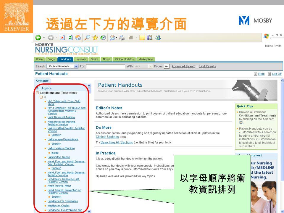 16 透過左下方的導覽介面 以字母順序將衛 教資訊排列