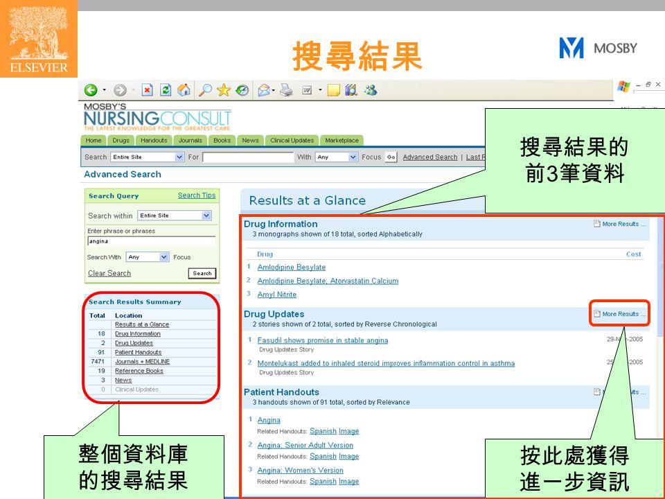 29 搜尋結果 整個資料庫 的搜尋結果 搜尋結果的 前 3 筆資料 按此處獲得 進一步資訊
