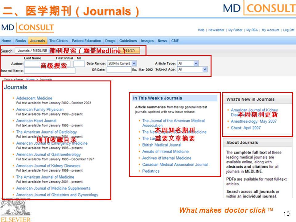 What makes doctor click TM 10 二、医学期刊( Journals ) 期刊搜索(涵盖 Medline ) 期刊搜索(涵盖 Medline ) 高级搜索 高级搜索 期刊收藏目录 本周知名期刊重要文章摘要本周期刊更新